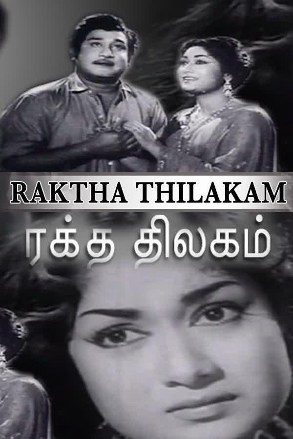 Raktha Thilakam
