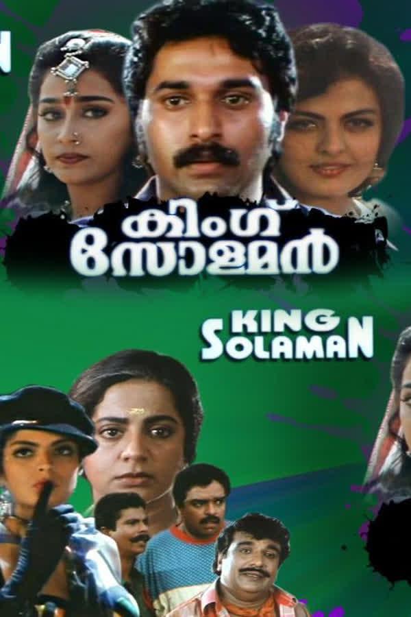 King Solaman